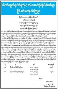 Myanmar Thadingyut Holiday Announcement