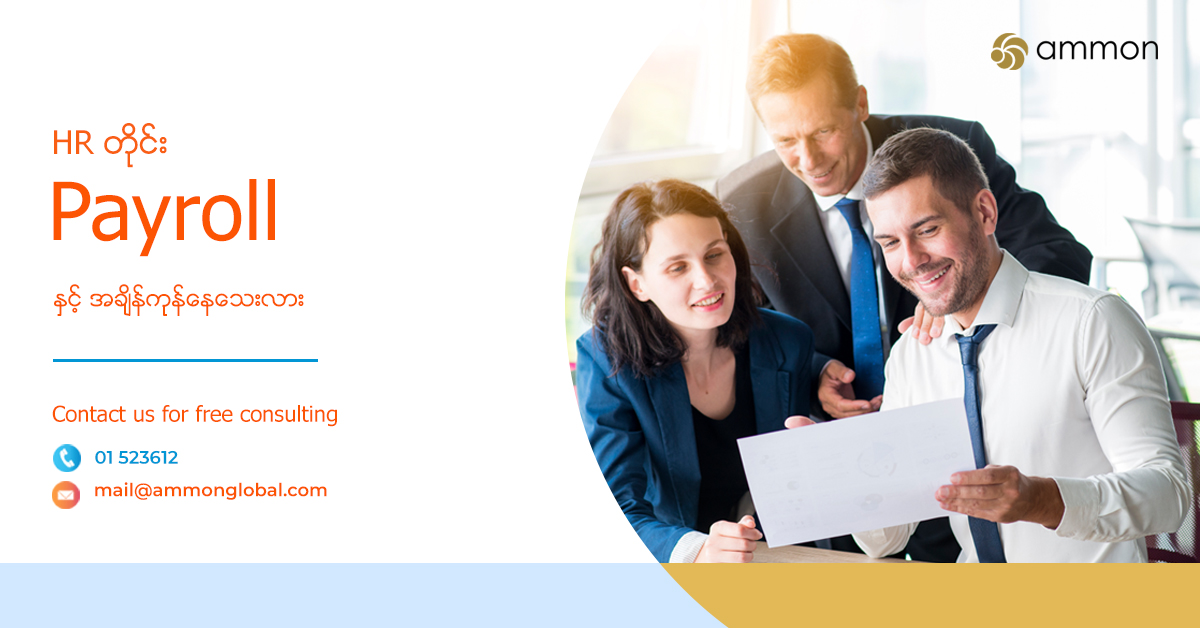 HR Consulting Outsourcing services, HR Managed Service,Payroll Outsourcing,Contract Staffing, Talent Search ( Recruitment Services ), HR Training in Myanmar