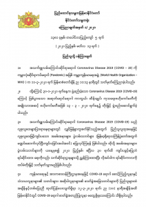 Myanmar Government Announcement 1/2020 for Coronavirus