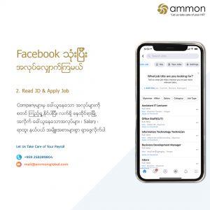 How to apply job Facebook Myanmar Version